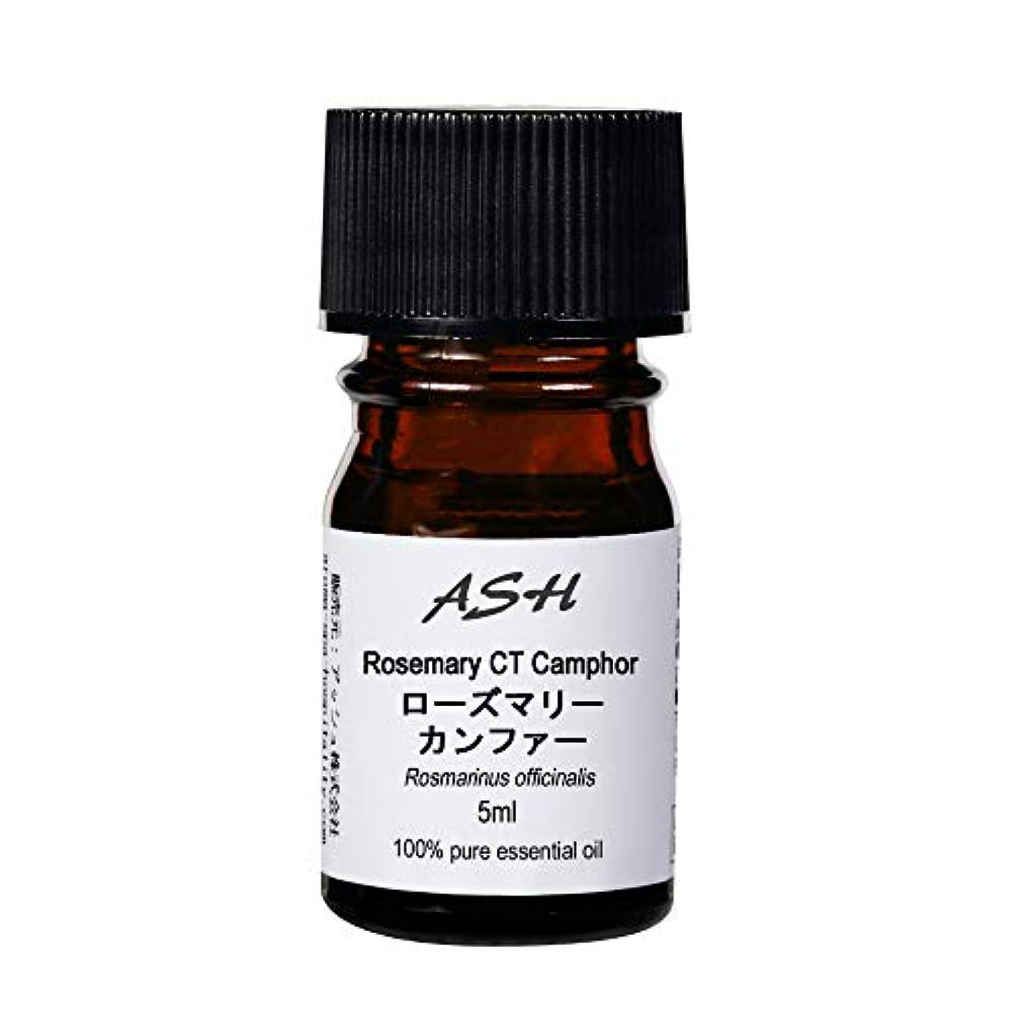 頑丈予言する要求ASH ローズマリー (CT カンファー) エッセンシャルオイル 5ml AEAJ表示基準適合認定精油