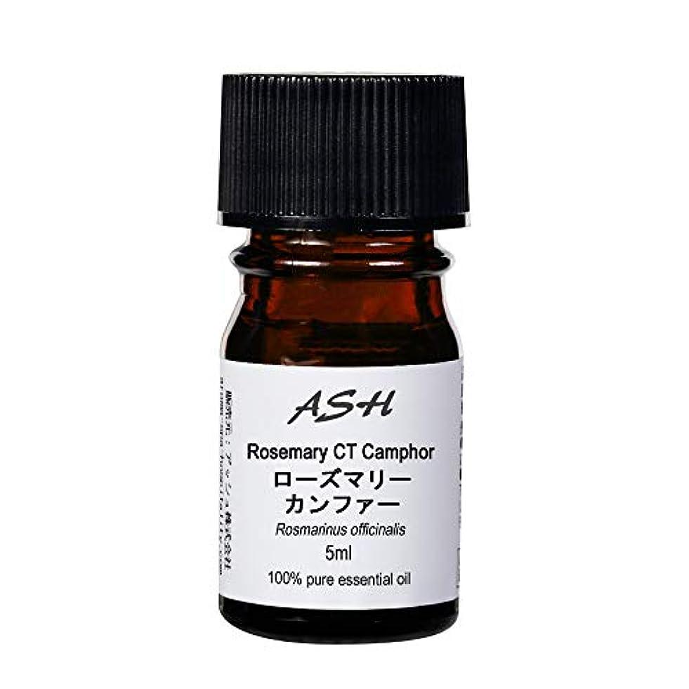 アルコーブまでシャイニングASH ローズマリー (CT カンファー) エッセンシャルオイル 5ml AEAJ表示基準適合認定精油