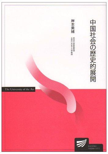 中国社会の歴史的展開 (放送大学教材)