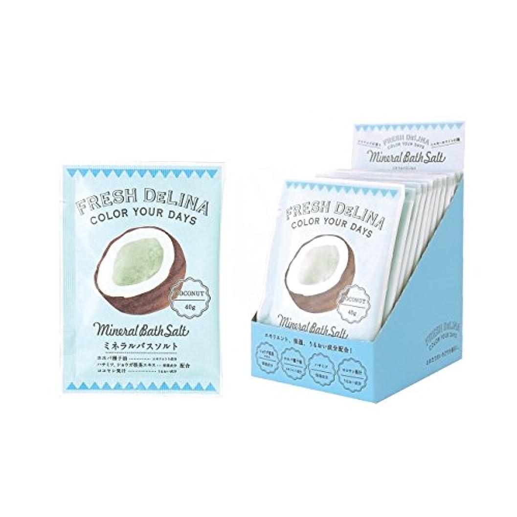 取り替える鉛筆代替案フレッシュデリーナ ミネラルバスソルト40g(ココナッツ) 12個 (海塩タイプ入浴料 日本製 甘くジューシーなココナッツの香り)