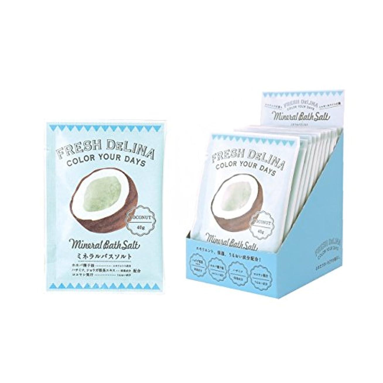 トーク回転受けるフレッシュデリーナ ミネラルバスソルト40g(ココナッツ) 12個 (海塩タイプ入浴料 日本製 甘くジューシーなココナッツの香り)