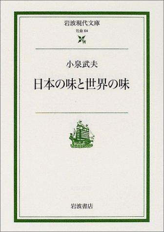日本の味と世界の味 (岩波現代文庫―社会)の詳細を見る