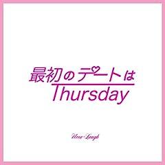 Ucca-Laugh「最初のデートはTHURSDAY」のジャケット画像