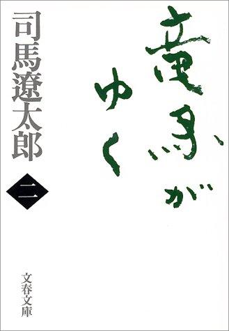 新装版 竜馬がゆく (2) (文春文庫)の詳細を見る