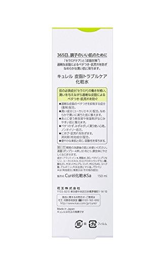 花王キュレル『皮脂トラブルケア化粧水』
