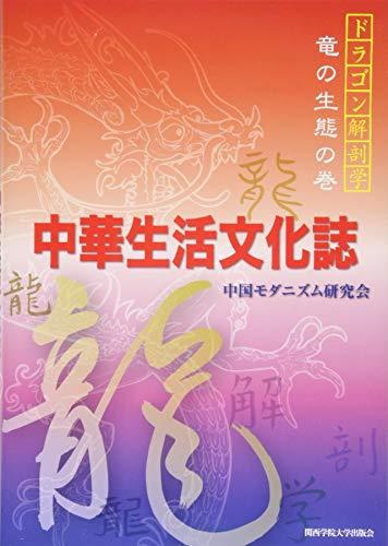 中華生活文化誌 (ドラゴン解剖学 竜の生態の巻)