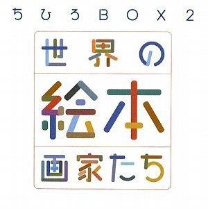 ちひろBOX2 世界の絵本画家たち (講談社ART BOX)の詳細を見る
