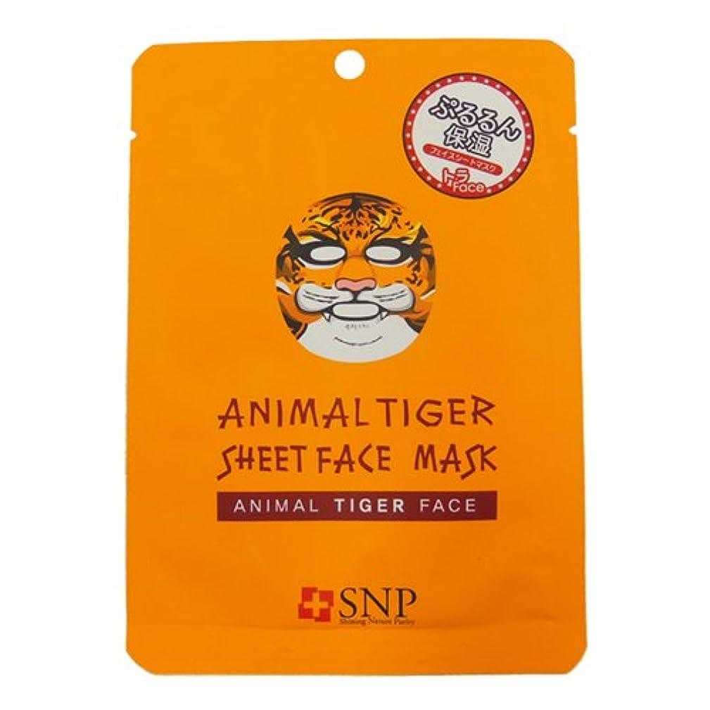 クロス滑りやすい収益SNPアニマルフェイスマスクTIG 25ml×1枚
