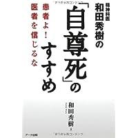 精神科医和田秀樹の「自尊死」のすすめ