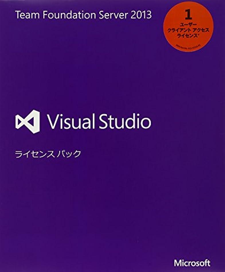 ダンススクランブル印象的なMicrosoft Visual Studio Team Foundation Server 2013版 ユーザーCAL