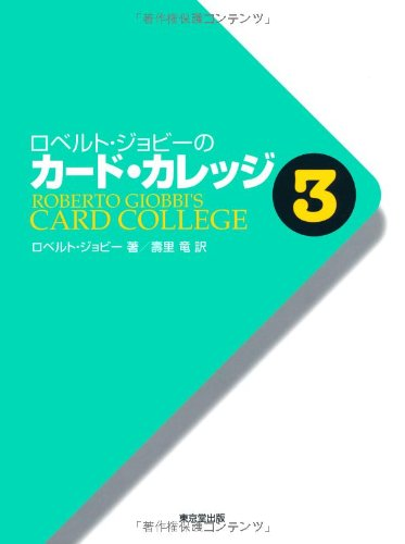 ロベルト・ジョビーのカード・カレッジ〈第3巻〉