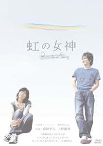 虹の女神 Rainbow Song [DVD]