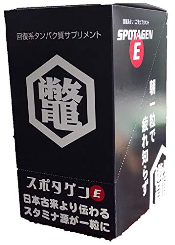 アジア地震特徴づけるSPOTAGEN E(15粒入)1パック(10袋入)