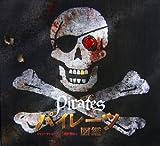パイレーツ図鑑―歴史のなかの海賊たち