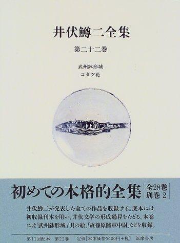 井伏鱒二全集〈第22巻〉武州鉢形城・コタツ花