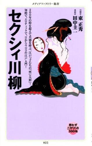 セクシィ川柳<セクシィ川柳> (メディアファクトリー新書)