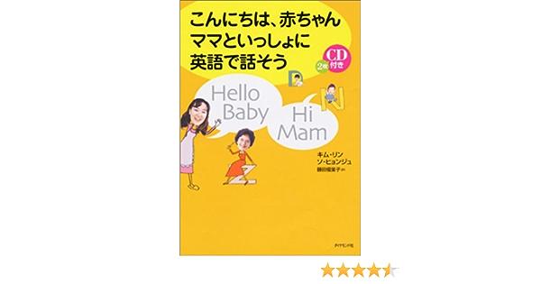 を で こんにちは 英語