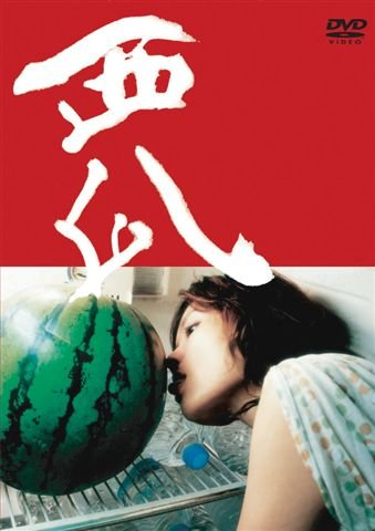 ツァイ・ミンリャン監督作品  西瓜 [DVD]の詳細を見る