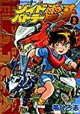 ゾイドバトラー雷牙 2 (てんとう虫コミックススペシャル)