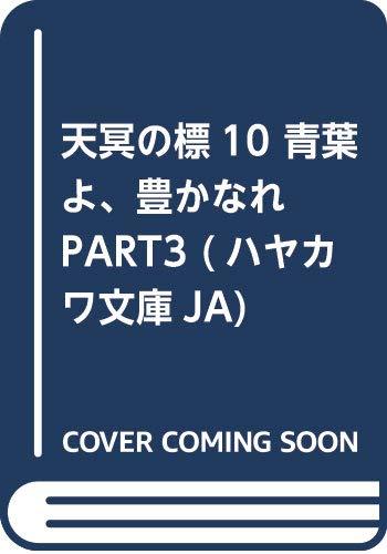 [画像:天冥の標10 青葉よ、豊かなれ PART3 (ハヤカワ文庫JA)]