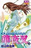 新華夜叉 3―安倍晴明異聞 (ボニータコミックス)