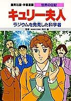 キュリー夫人―ラジウムを発見した科学者 (学習漫画 世界の伝記)
