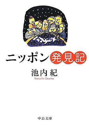 ニッポン発見記 (中公文庫)の詳細を見る