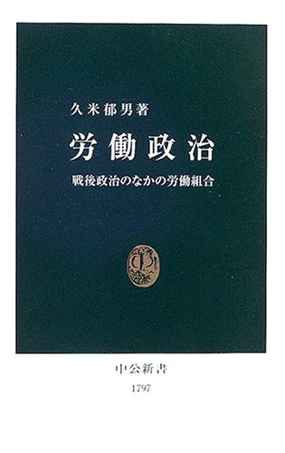 労働政治ー戦後政治のなかの労働組合 (中公新書 (1797))の詳細を見る