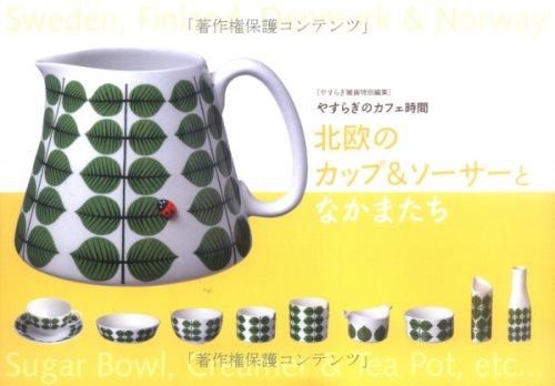 北欧のカップ&ソーサーとなかまたち (YU MOOK—やすらぎのカフェ時間)