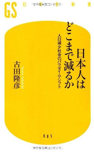 日本人はどこまで減るか―人口減少社会のパラダイム・シフト (幻冬舎新書)の詳細を見る