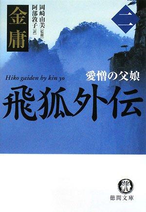 飛狐外伝〈2〉愛憎の父娘 (徳間文庫)の詳細を見る