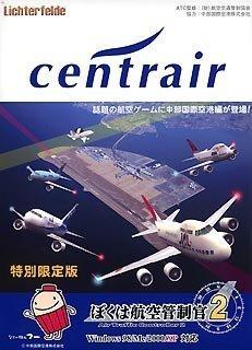 ぼくは航空管制官 2 セントレア中部国際空港 特別限定版