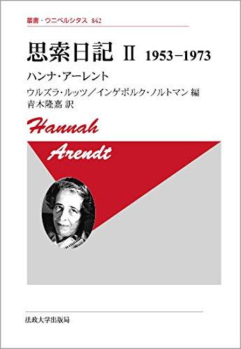 思索日記 II 〈新装版〉: 1953-1973 (叢書・ウニベルシタス)の詳細を見る