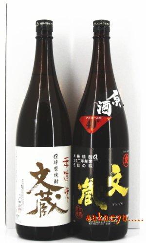 球磨焼酎 セット 文蔵・文蔵原酒 1800ml×2本 箱入り