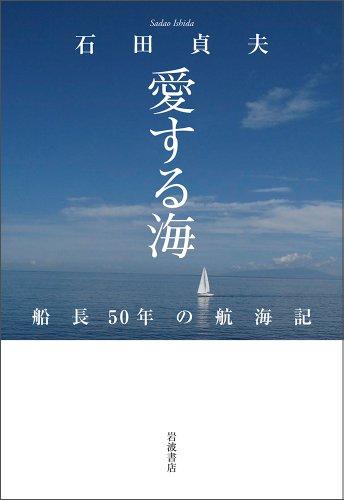 愛する海――船長50年の航海記