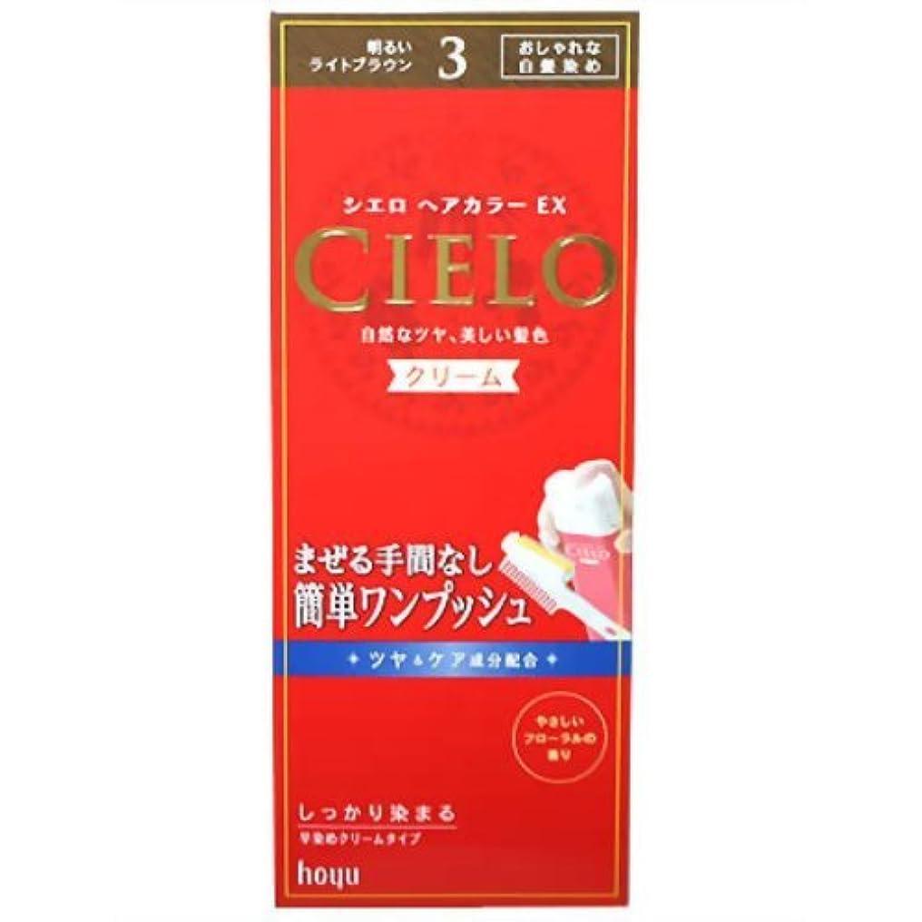 挑む望ましい食べるシエロ ヘアカラ-EX クリ-ム 3 明るいライトブラウン