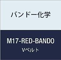 バンドー化学 M形Vベルト(レッドシール) M17-RED-BANDO