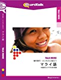Talk More 海外旅行・ビジネスに役立つマライ語