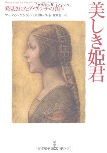 美しき姫君  発見されたダ・ヴィンチの真作の詳細を見る