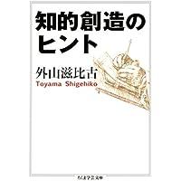 知的創造のヒント (ちくま学芸文庫)
