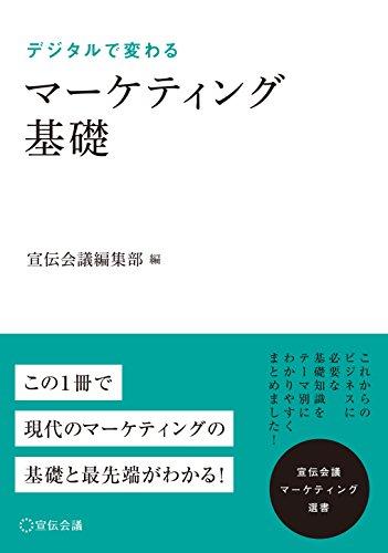 マーケティング基礎 (宣伝会議マーケティング選書)