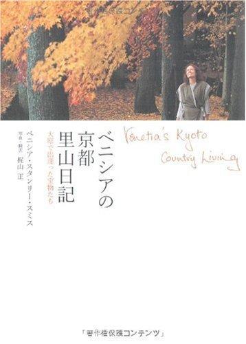 ベニシアの京都 里山日記 ―大原で出逢った宝物たち Venetia's Kyoto Country Livingの詳細を見る
