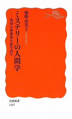 ミステリーの人間学―英国古典探偵小説を読む (岩波新書)の詳細を見る