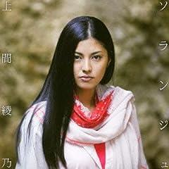 上間綾乃「里よ」の歌詞を収録したCDジャケット画像