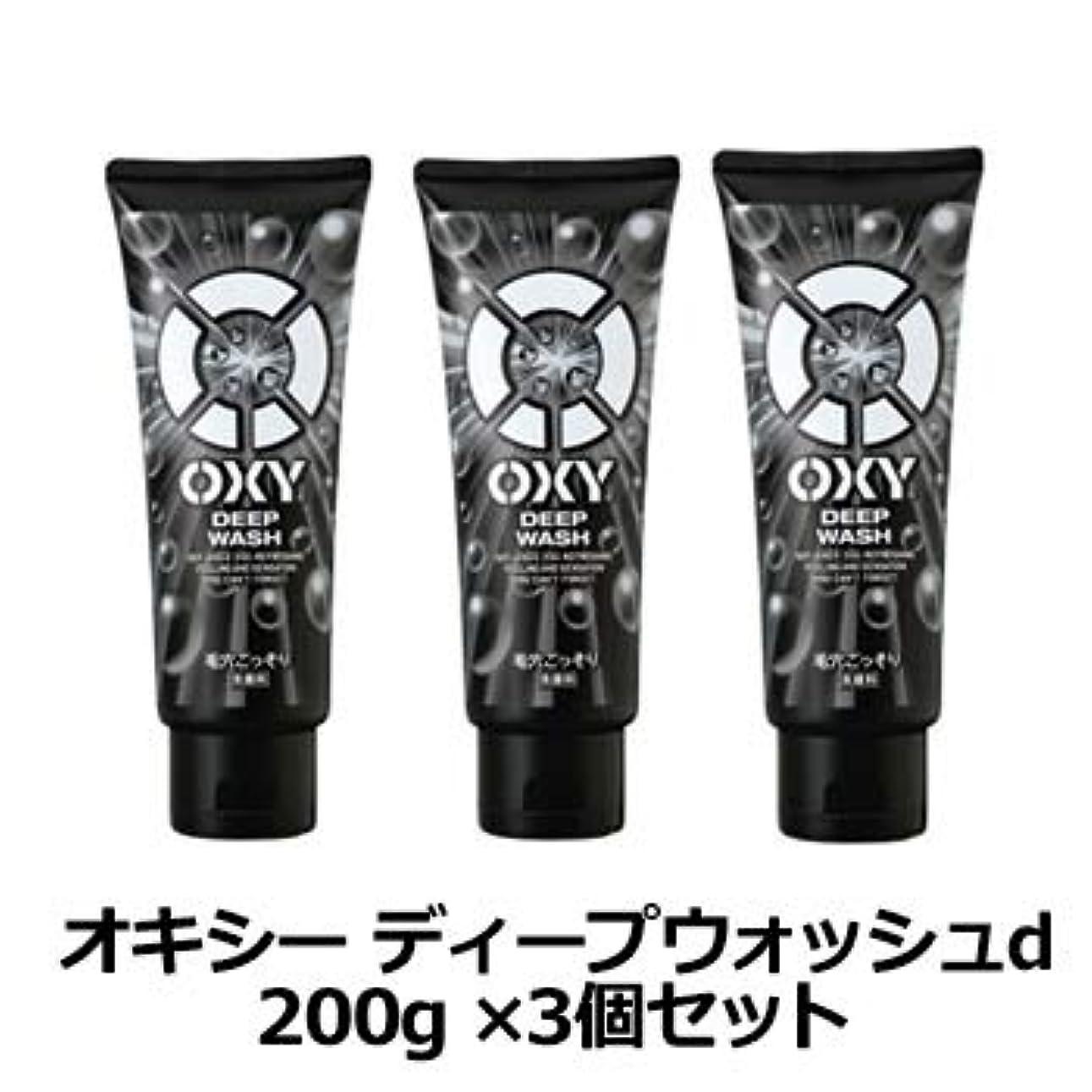 オキシー ディープウォッシュ 200g ×3個セット