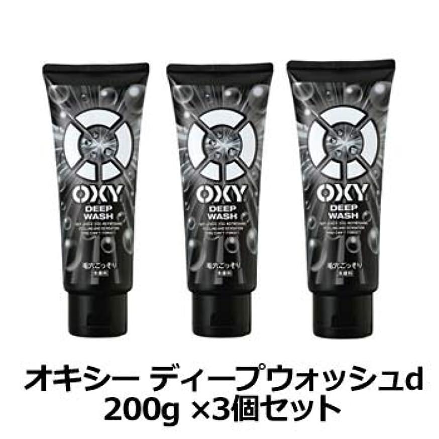 裸ブラザー減るオキシー ディープウォッシュ 200g ×3個セット