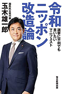 令和ニッポン改造論 選挙に不利でも言いたいマニフェスト (毎日新聞出版)