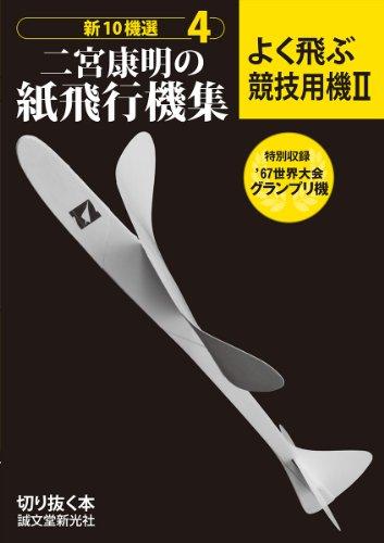 二宮康明の紙飛行機集 よく飛ぶ競技用機II (切りぬく本 新...