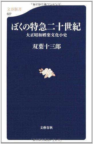 ぼくの特急二十世紀―大正昭和娯楽文化小史 (文春新書)の詳細を見る