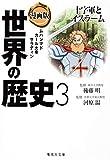 漫画版 世界の歴史 3 十字軍とイスラーム (集英社文庫)